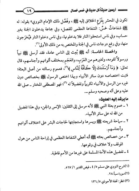 akhawat_islamway_1470493758__akhawat_islamway_1470018838__14.png