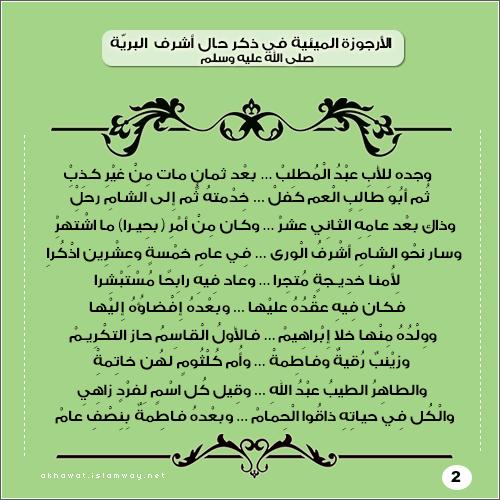akhawat_islamway_1470497306___2.png