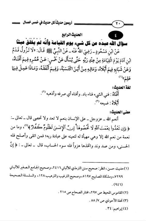 akhawat_islamway_1470729857__screenshot_------1.png