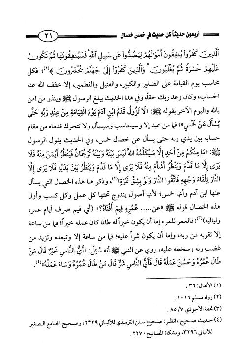 akhawat_islamway_1470729943__screenshot_------1.png