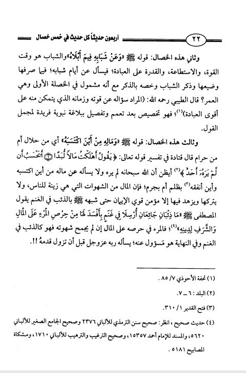 akhawat_islamway_1470729993__screenshot_------1.png