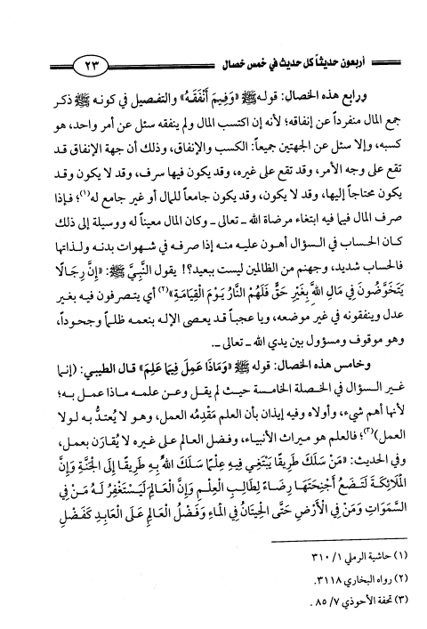 akhawat_islamway_1470730042__screenshot_------1.png