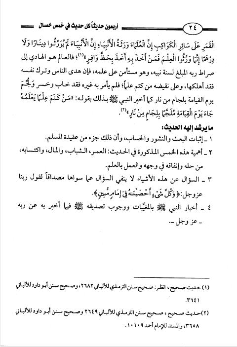 akhawat_islamway_1470730078__screenshot_------1.png