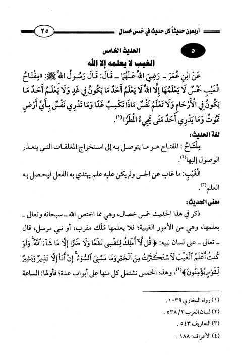 akhawat_islamway_1470730156__screenshot_------1.png