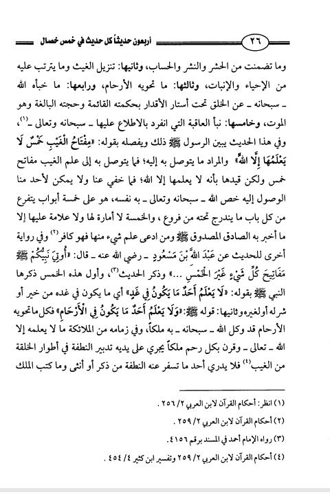 akhawat_islamway_1470730195__screenshot_------1.png