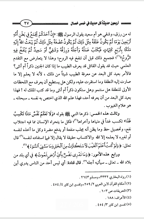 akhawat_islamway_1470730229__screenshot_------1.png