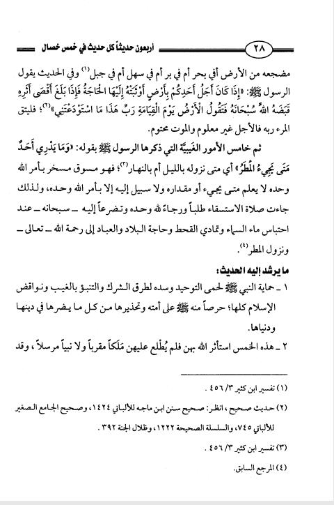 akhawat_islamway_1470730338__screenshot_------1.png
