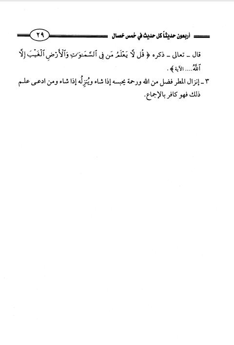 akhawat_islamway_1470730372__screenshot_------1.png