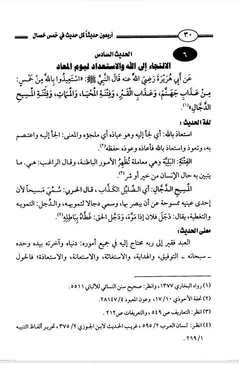 akhawat_islamway_1470730426__screenshot_------1.png