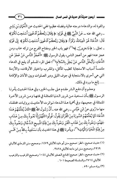 akhawat_islamway_1470730462__screenshot_------1.png