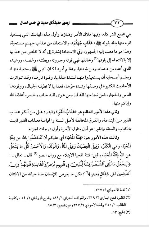 akhawat_islamway_1470730500__screenshot_------1.png