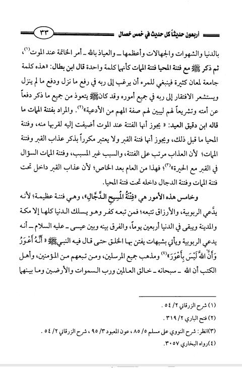 akhawat_islamway_1470730539__screenshot_------1.png
