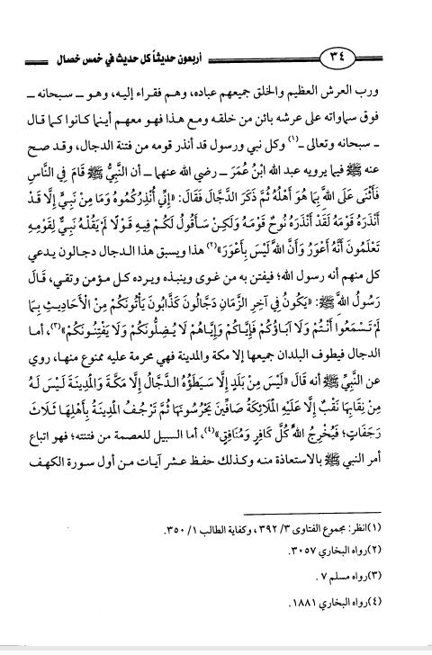 akhawat_islamway_1470730570__screenshot_------1.png