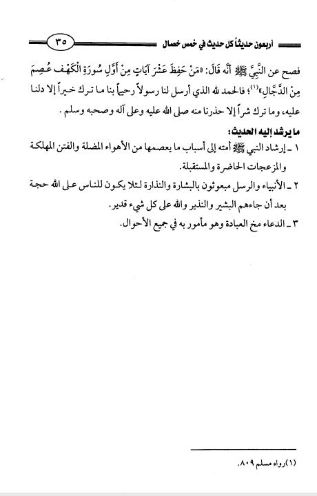 akhawat_islamway_1470730608__screenshot_------1-1.png