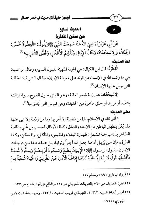 akhawat_islamway_1470768595__screenshot_------1.png