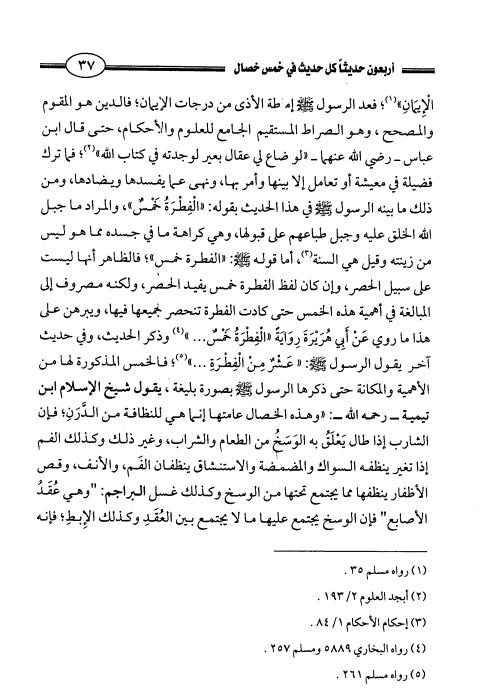 akhawat_islamway_1470768619__screenshot_------1.png