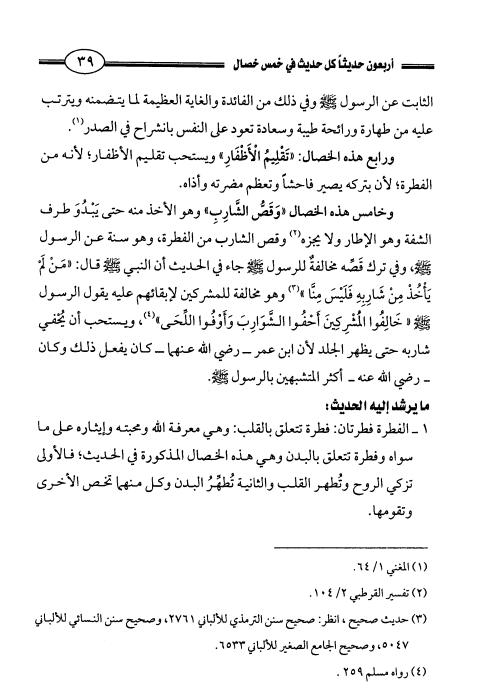 akhawat_islamway_1470768729__screenshot_------1.png