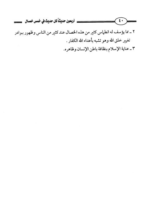 akhawat_islamway_1470768770__screenshot_------1.png
