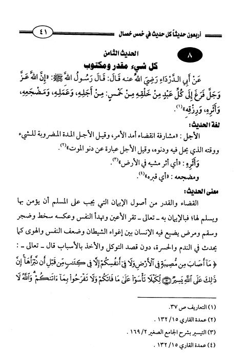 akhawat_islamway_1470768837__screenshot_------1.png