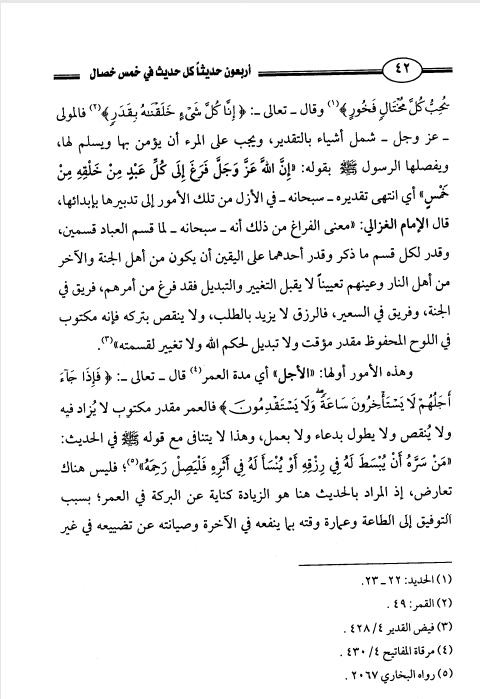 akhawat_islamway_1470768878__screenshot_------1.png