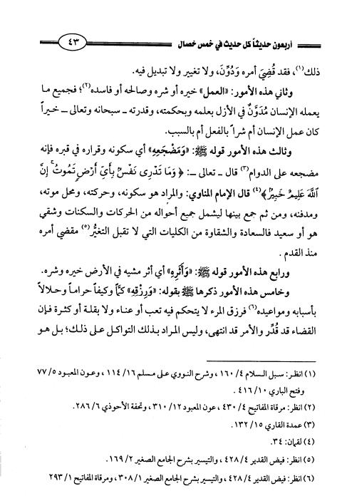 akhawat_islamway_1470768922__screenshot_------1.png