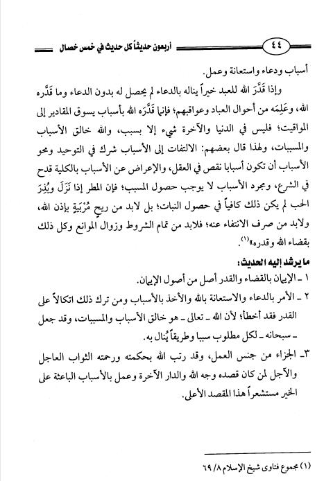 akhawat_islamway_1470768963__screenshot_------1.png