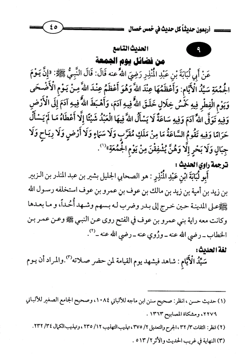akhawat_islamway_1470769014__screenshot_------1.png