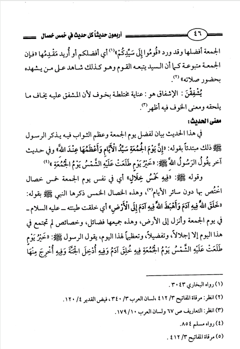 akhawat_islamway_1470769075__screenshot_------1.png