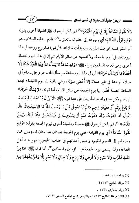 akhawat_islamway_1470769117__screenshot_------1.png