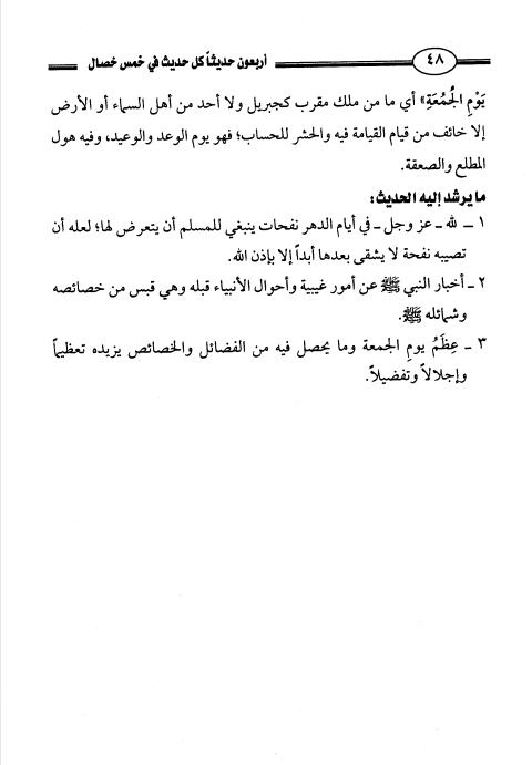 akhawat_islamway_1470769161__screenshot_------1.png