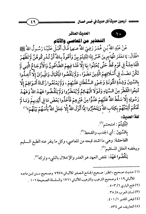 akhawat_islamway_1470769201__screenshot_------1.png