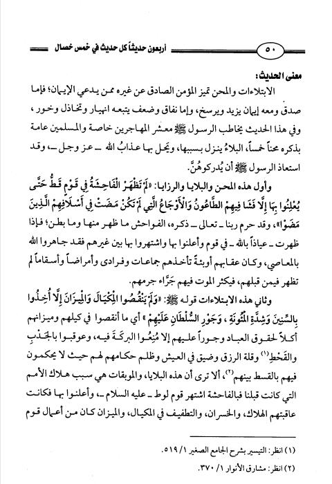 akhawat_islamway_1470769256__screenshot_------1.png
