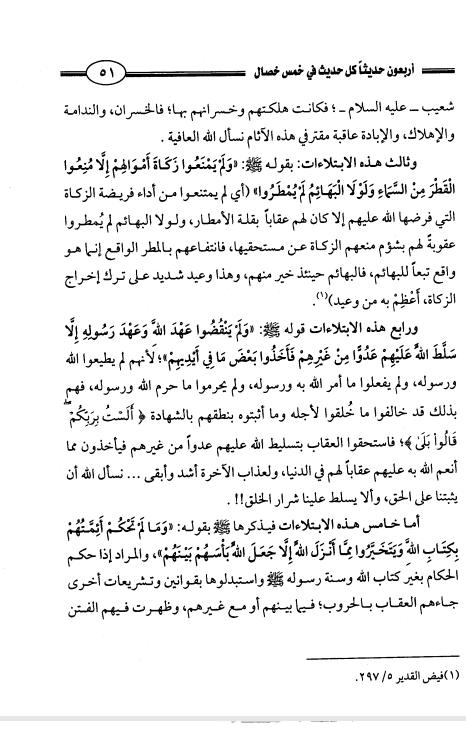 akhawat_islamway_1470769299__screenshot_------1.png