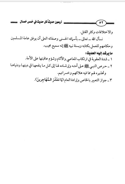akhawat_islamway_1470769348__screenshot_------1.png
