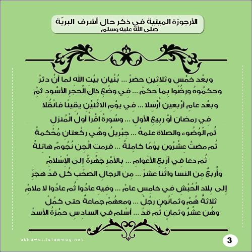 akhawat_islamway_1470770117___3.png