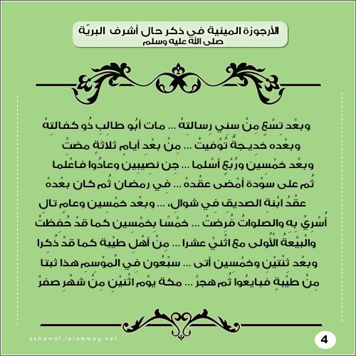 akhawat_islamway_1471114573____4.png