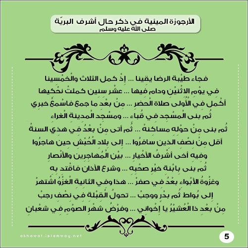 akhawat_islamway_1471283931___5.png