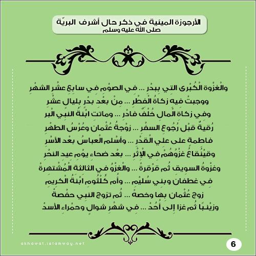 akhawat_islamway_1471539421____6.png