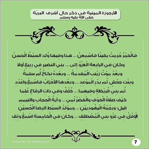 akhawat_islamway_1471922932___7.png