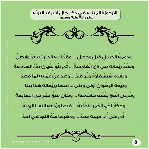 akhawat_islamway_1472839682___8.png