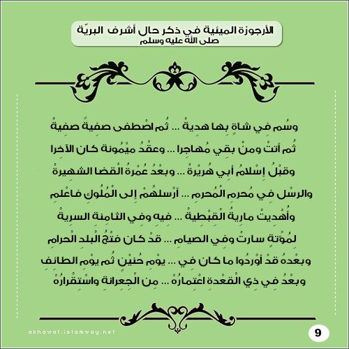 akhawat_islamway_1473358497____9.png