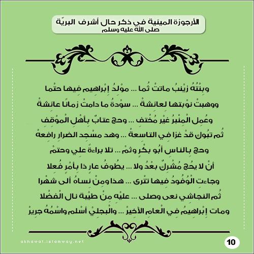 akhawat_islamway_1473358520___10.png