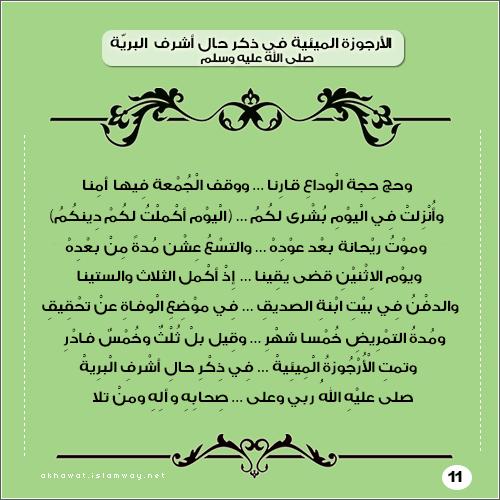 akhawat_islamway_1473358537___11.png