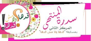 akhawat_islamway_1476640399__.png