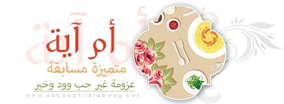 akhawat_islamway_1476785116___.png