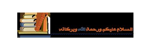 akhawat_islamway_1477503622____1.png