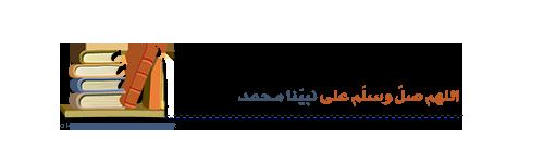 akhawat_islamway_1477503699____2-2.png