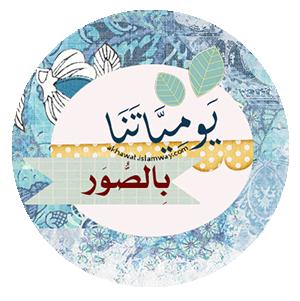 akhawat_islamway_1479850574____1438.png