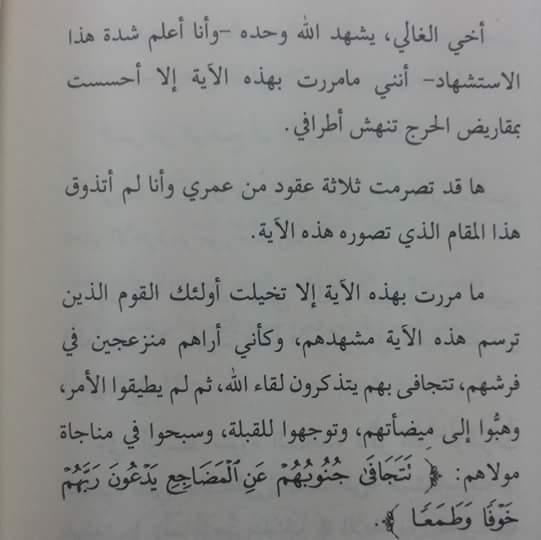 akhawat_islamway_1480075455__img-20150916-wa0000.jpg