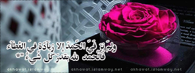 akhawat_islamway_1480244028_____-2.png